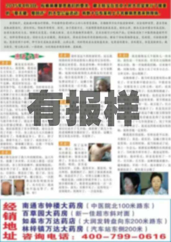 1168医药保健品网-【藏王肤宝】招商代理彩页