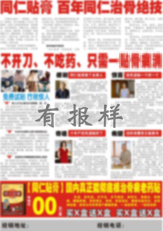 1168医药保健品网-【同仁贴膏】招商代理彩页