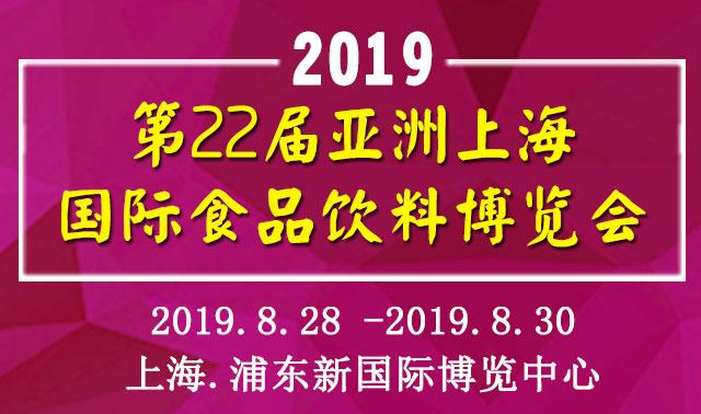 上海食品展