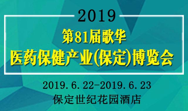 2019保定药交会