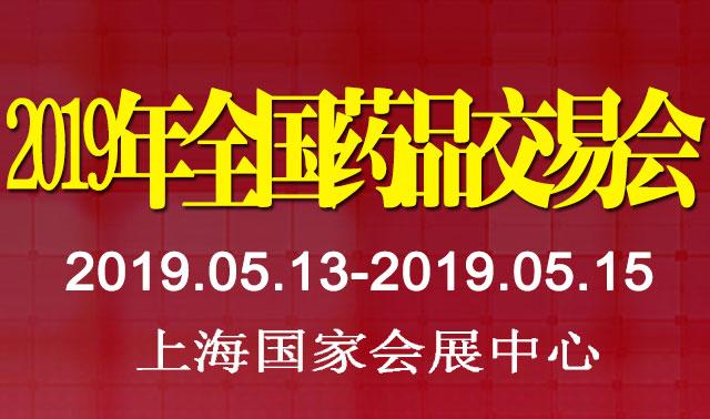 上海国药会