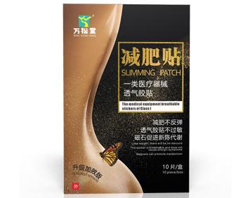 升级版减肥贴减肥排毒贴剂高档精美