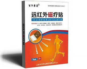 百年华汉远红外磁疗贴代加工