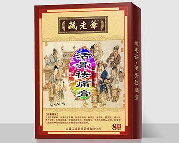 藏老爷(藏族神医,治骨神贴)