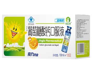 葡萄糖酸钙口服液(蓝瓶)