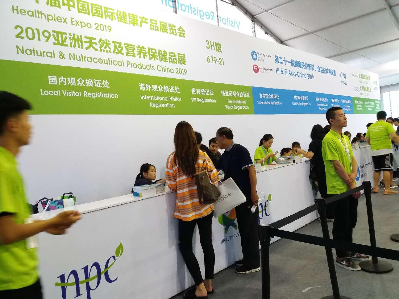 1168亮相2019亚洲天然及营养保健品展会