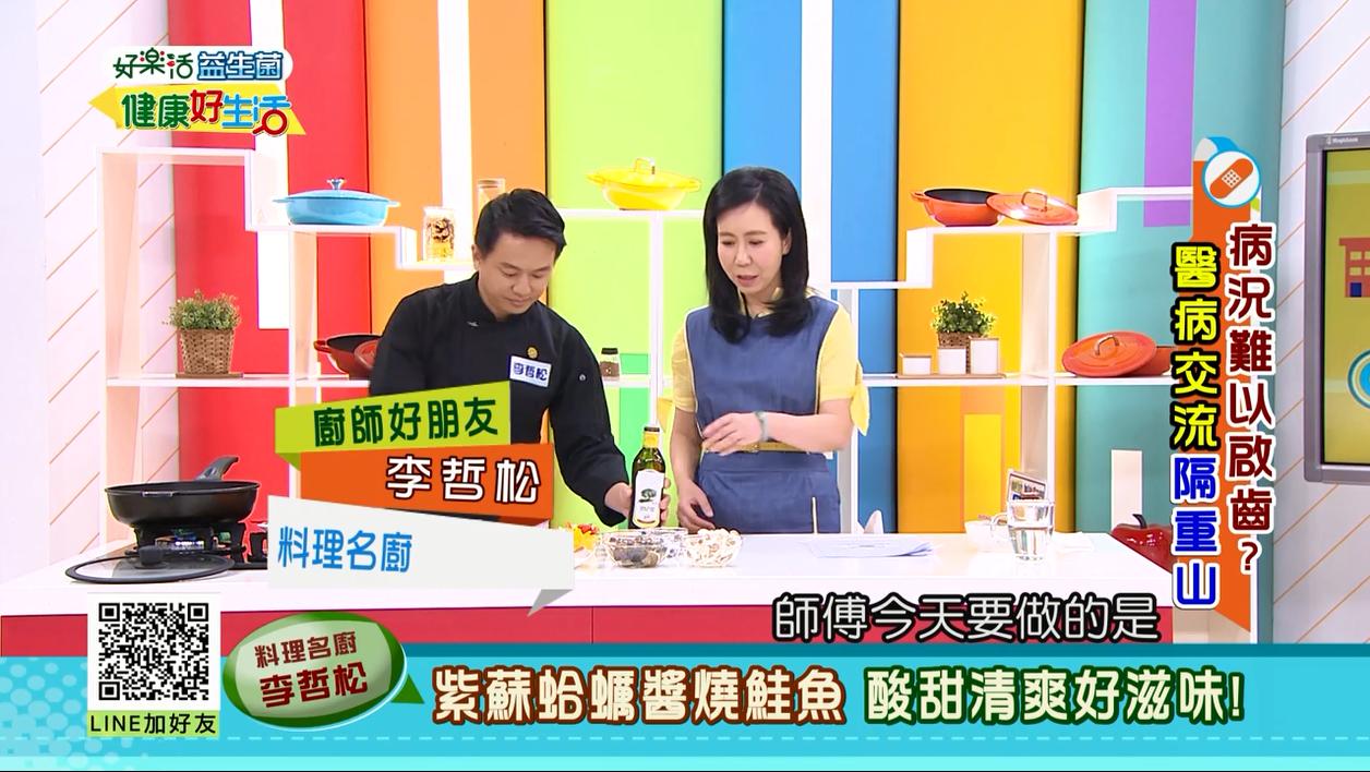 李哲松师傅:紫苏蛤蛎酱烧鲑鱼 酸甜清爽好滋味