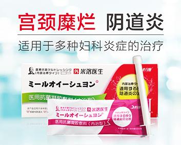 米洛医生医用抗菌凝胶敷料(内治型)