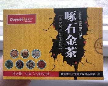 排石新版啄石金茶排石结石治疗OEM厂家批发袋泡茶