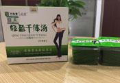 天猫淘宝版千体汤减肥茶瘦身汤OEM厂家代加工贴牌