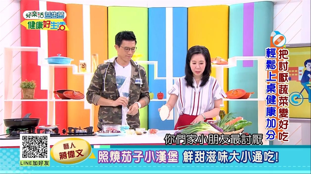 蒋伟文:照烧茄子小汉堡鲜甜滋味大小通吃