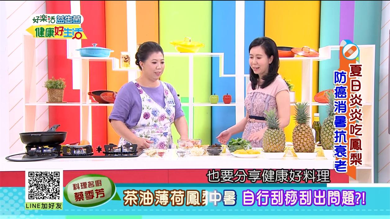 蔡季芳:茶油薄荷凤梨鸡