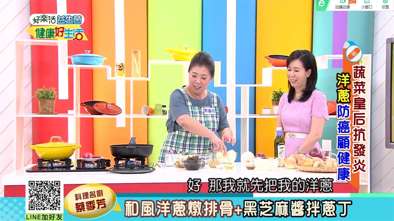 蔡季芳老师:和风洋葱炖排骨-黑麻酱拌葱丁