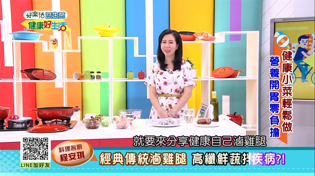 程安琪老师:经典传统滷鸡腿+高纤鲜蔬拌鸡丝