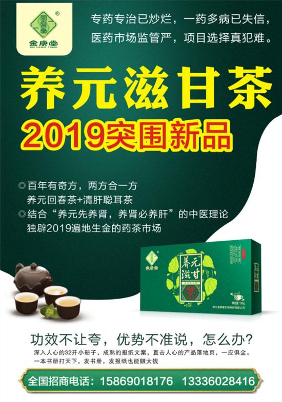 1168医药保健品网-【养元滋甘茶】招商代理彩页