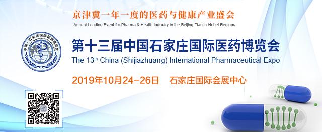 国际医药博览会