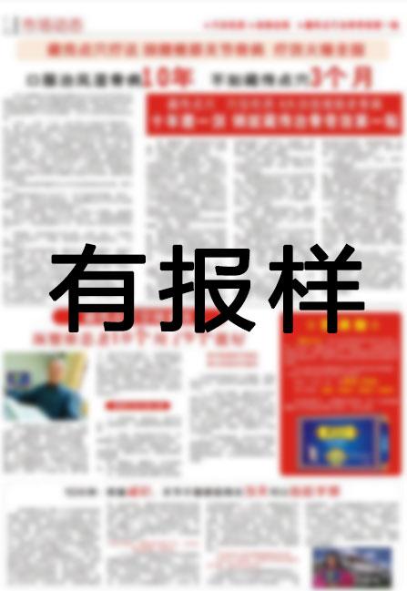 1168医药保健品网-【藏传点穴膏】招商代理彩页