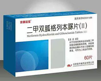 二甲双胍格列本脲雷电竞下载官方版(II)