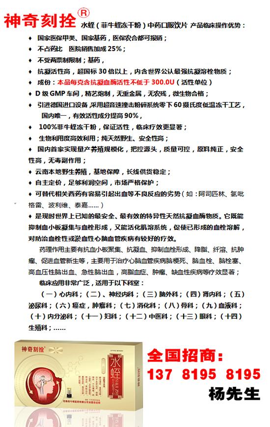 1168医药保健品网-【神奇刻拴水蛭】招商代理彩页