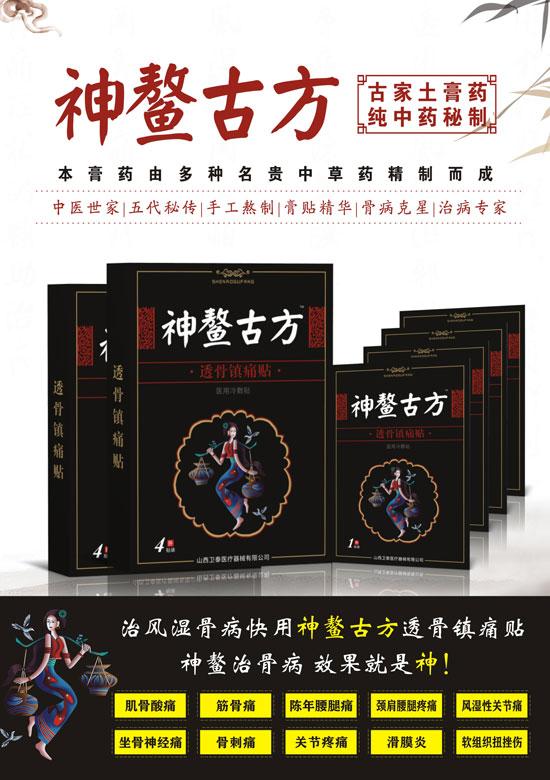 1168医药保健品网-【神鳌古方】招商代理彩页