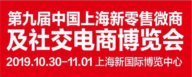 第九届上海新零售微商博览会