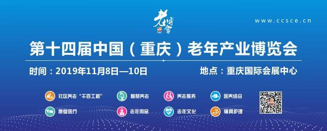 重庆老年产业博览会