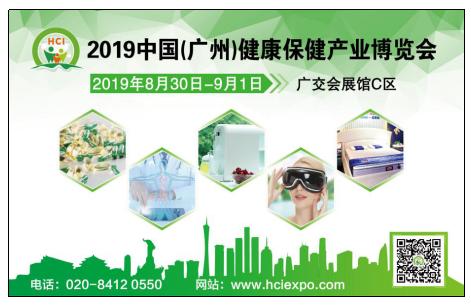 第十届广州国际健康保健产业博览会