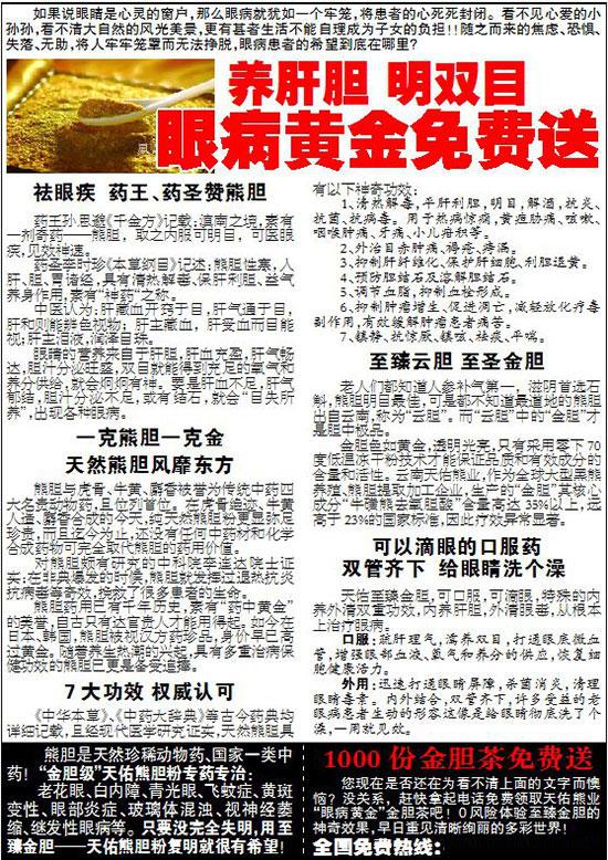1168医药保健品网-【熊胆粉】招商代理彩页