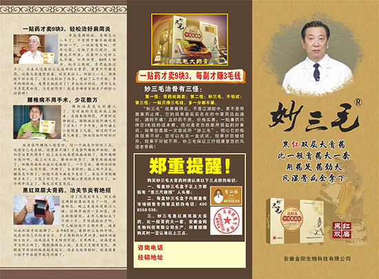 1168医药保健品网-【妙三毛】招商代理彩页