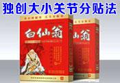 白仙翁膏药
