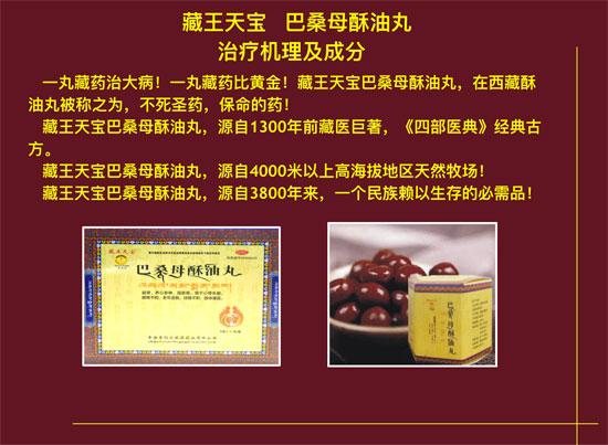 1168医药保健品网-【巴桑母酥油丸OTC】招商代理彩页