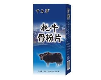 千太医牦牛骨粉片瓶装..