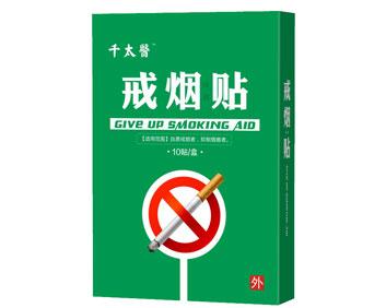 千太医戒烟贴..
