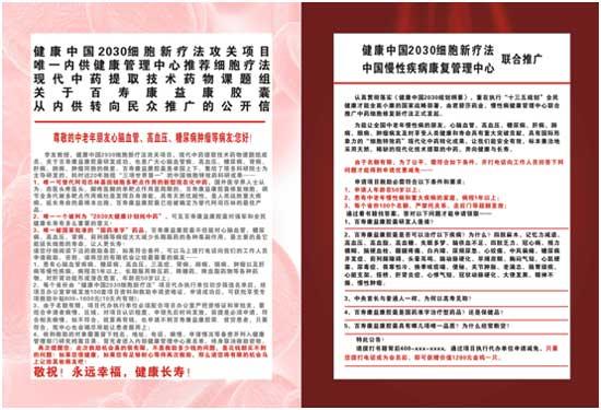 1168医药保健品网-【君碧莎益康雷电竞下载官方版】招商代理彩页