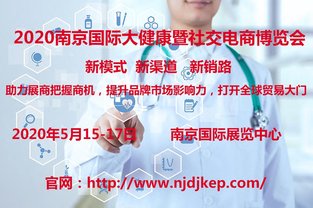 南京国际大健康