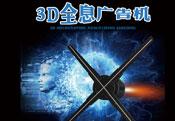 3D全息广告机