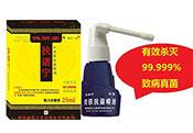 扶诺宁皮肤抗菌喷剂
