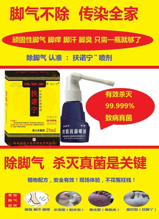 1168医药保健品网-【扶诺宁皮肤抗菌喷剂】招商代理彩页