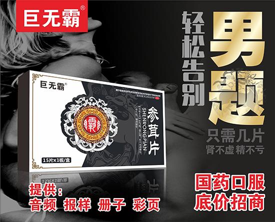 1168医药保健品网-【巨无霸参茸片】招商代理彩页