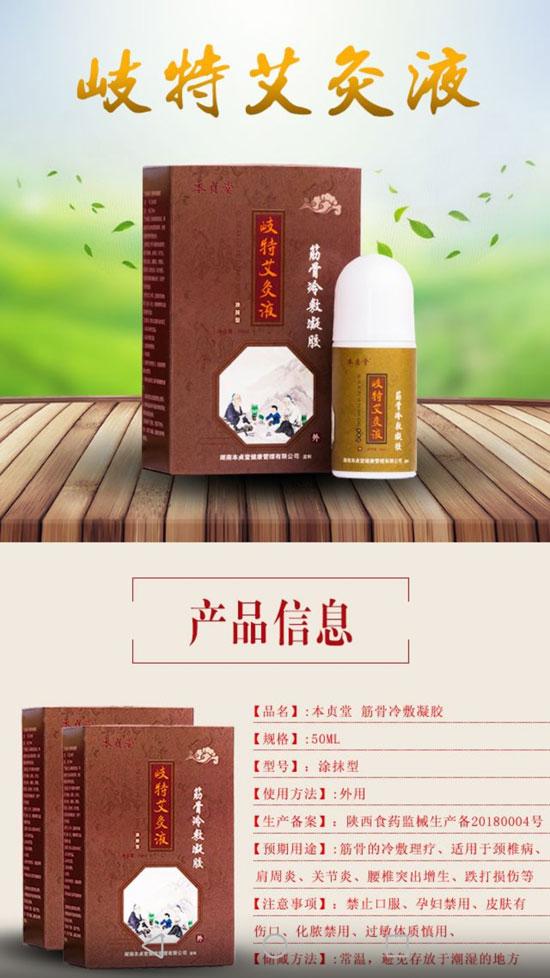 1168医药保健品网-【岐特艾灸液】招商代理彩页