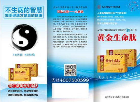 1168医药保健品网-【小分子胶原蛋白·人参肽粉】招商代理彩页