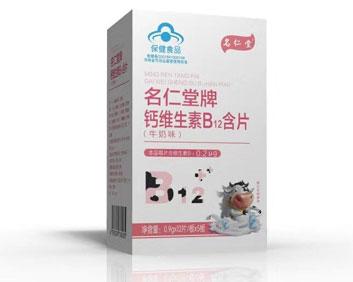 名仁堂牌钙维生素B12含片牛奶味