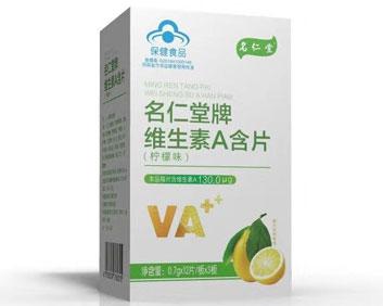 名仁堂牌维生素A含片柠檬味