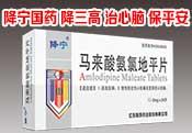 马来酸氨氯地平片