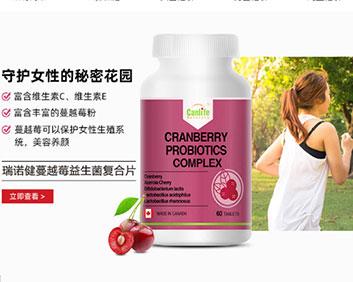 加拿大瑞诺健蔓越莓益生菌复合糖片60片