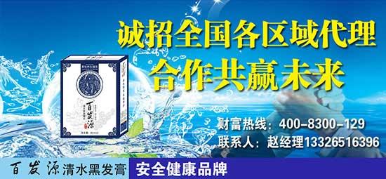 1168医药保健品网-【百发源清水黑发】招商代理彩页