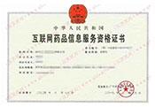(办理全国)互联网药品信息服务资格证