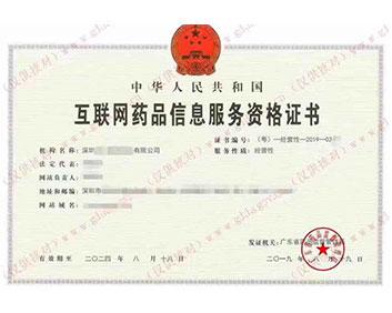 办理全国-互联网药品信息服务资格证