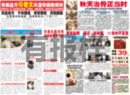 1168医药保健品网-【膏老太】招商代理彩页