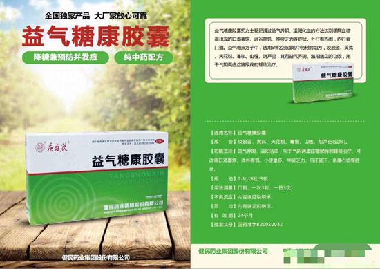 1168医药保健品网-【益气糖康】招商代理彩页